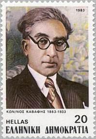 Kavafis op Griekse postzegel