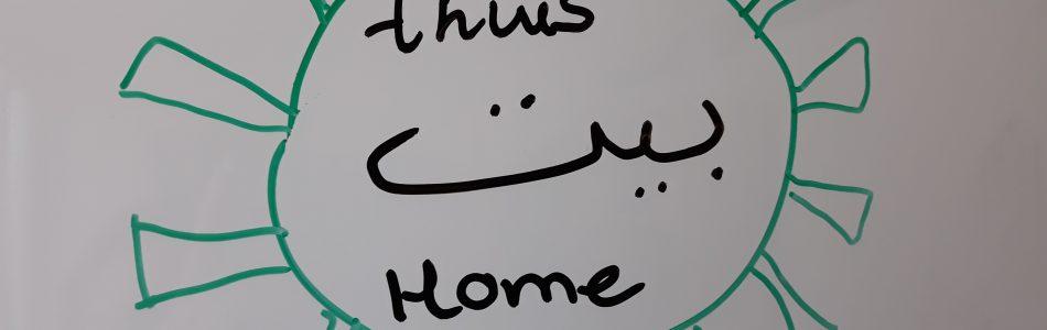 Leesvoer in coronatijden: serie artikelen over Sterke Arabische vrouwen